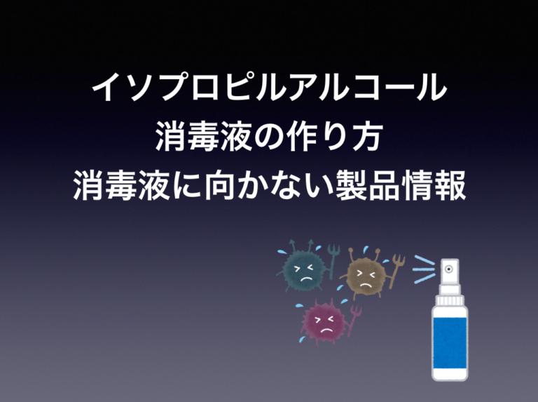 消毒 イソプロピル 液 作り方 アルコール
