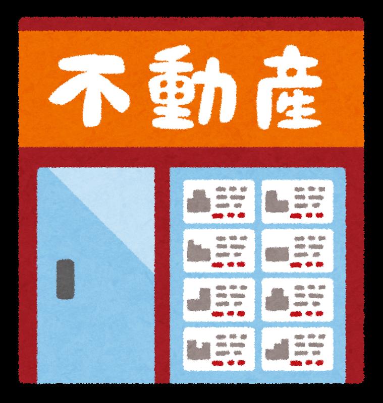 画像に alt 属性が指定されていません。ファイル名: building_fudousan.png